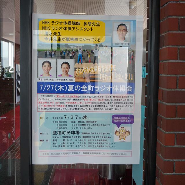 体操 ラジオ 今井 奈津美