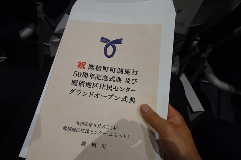 記念の冊子