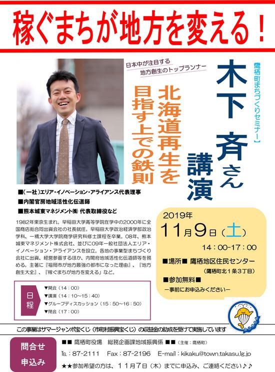 木下斉氏講演会チラシ