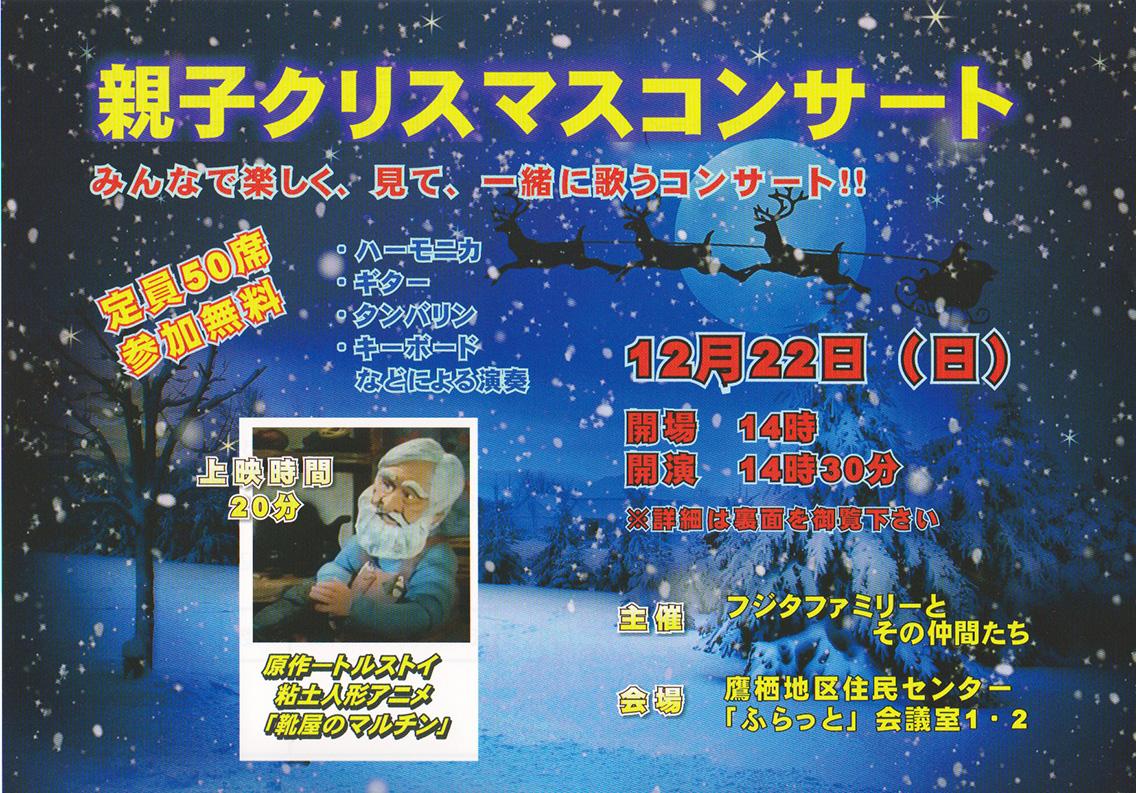 親子クリスマスコンサート