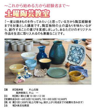 土曜陶芸教室