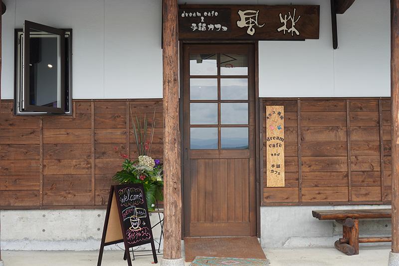 dream cafe&手話カフェ