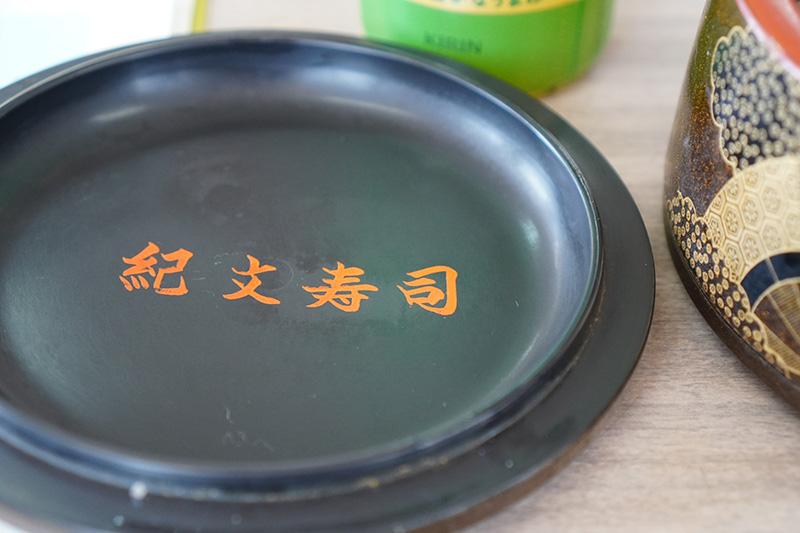 ふたには紀文寿司の文字