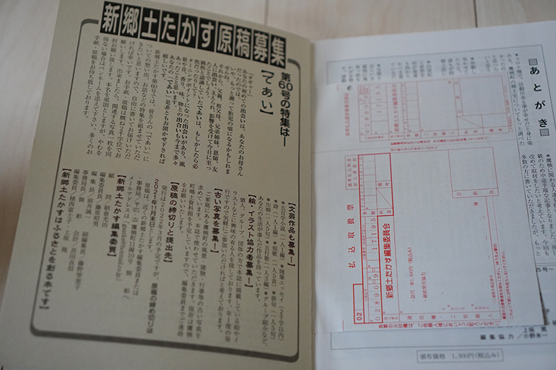 価格は1300円