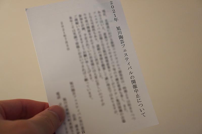 旭川陶芸フェスティバル中止のお知らせ